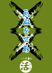 fish kanji japanese green illustration