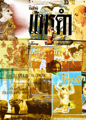 pop art thailand asia collage culture thai type poster mixedmedia abstract