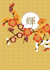 kagayaki radiance resplendence shine sparkle glisten konoji umenohana plum blossoms geometric pattern spring kimono floral art japanese style elegant branches stylized flower botanical petals illustration nihon nippon traditional pretty beautiful gold red orange yellow burgundy decorative ornamental garden season seasonal
