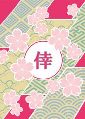 shiawase happiness happy good fortune luck blessing spring pastel cerise sakura cherry blossoms geometric patterns japaense pink scallop keyfret soft yellow seigaiha sayagata kimono floral art japanese style stylized flowers botanical illustration hishimon nippon nihon traditional pretty kawaii