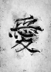 love art kanji ink japan inkpainting poster