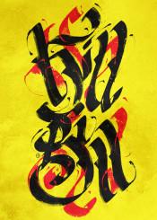 calligraphy typography poster killbill kill bill tarantino