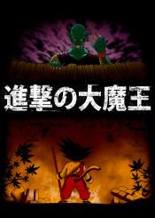 goku dragon ball attack titan anime manga