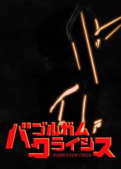 bubblegum crisis anime nene romanova silhouette 80s helmet