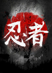 ninja kanji minimal fafnreak ink inking red sun japan japanese anime manga cool inspire living quote letter typography type asian samurai