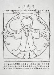 koro sensei assassination classroom manga ocotopus vitruvian man leonard da vinci
