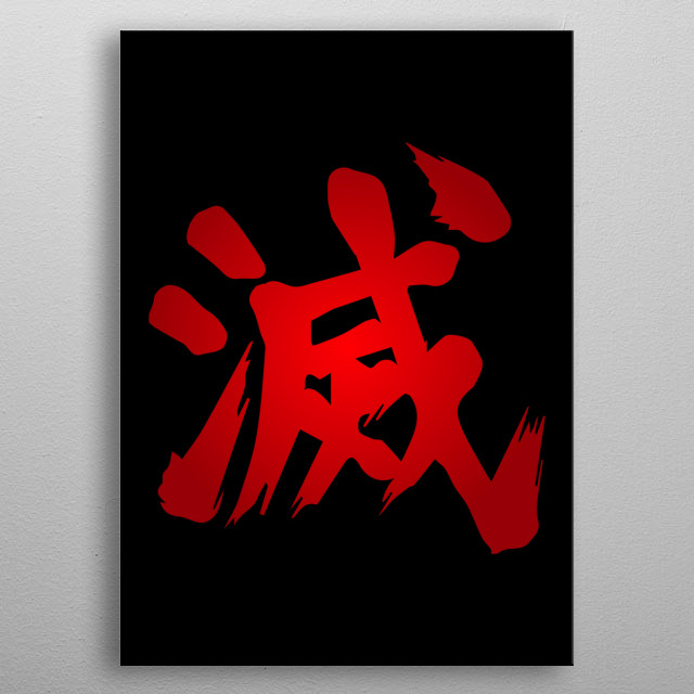 Evil Ryu Kanji metal poster
