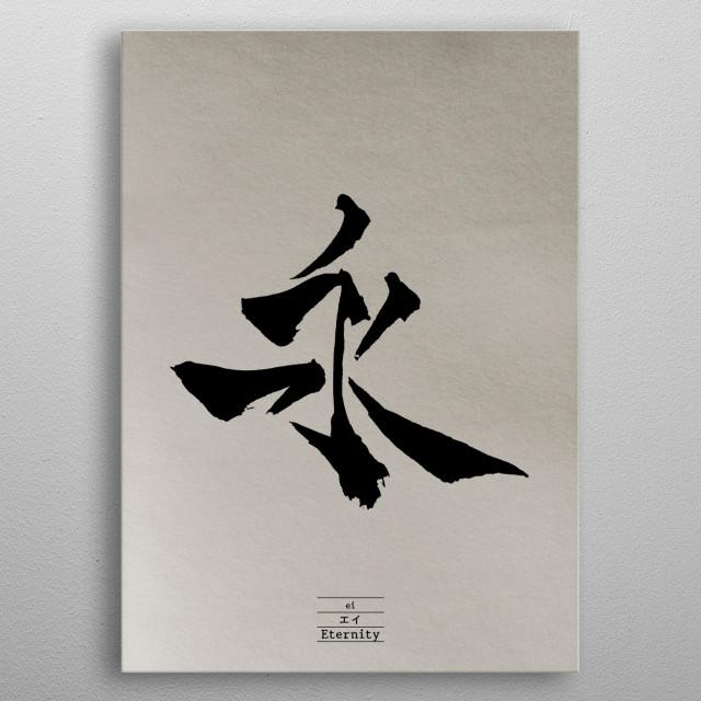 Eternity original calligraphy metal poster