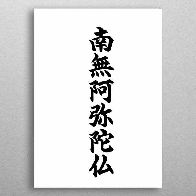 Buddhist Mantra. Japan kanji meaning I sincerely believe in Amitabha; Lord have mercy on me. metal poster