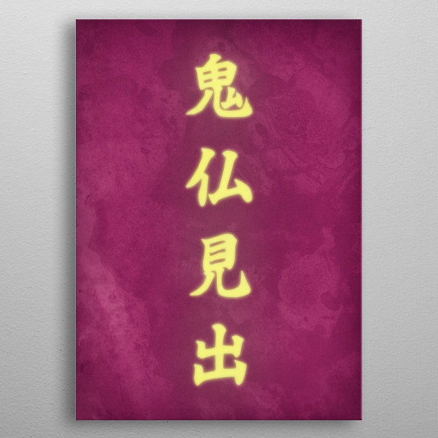 """Artwork inspired by kanji form """"Sekiro, Shadows Die Twice"""". These characters appear when one finds a checkpoint in the game.  metal poster"""