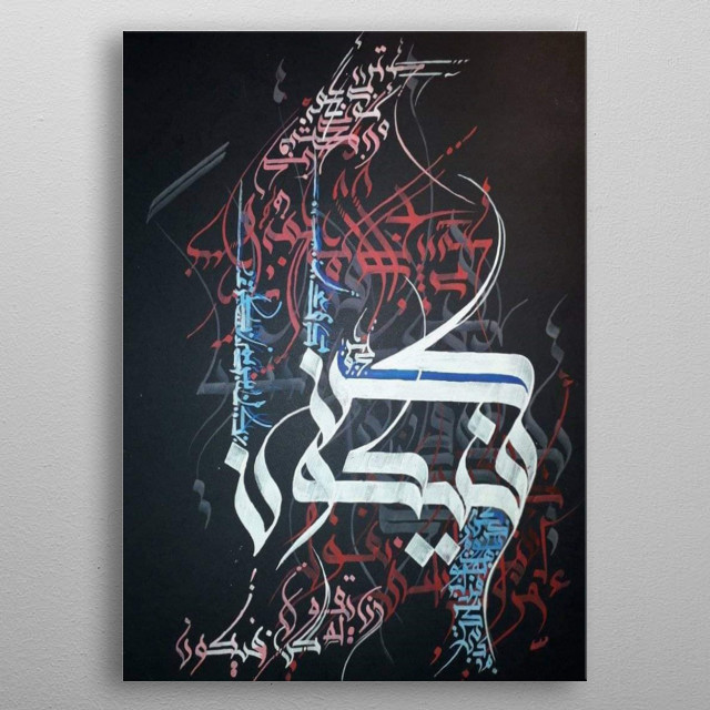 "Verse 40 of Al-Nahl : Our word to a thing when We intend it is but that We say to it, ""Be,"" and it is. metal poster"